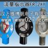 消防高位水箱用流量指示器_水流指示器FR-ZXY