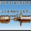消防用不锈钢液位计_不锈钢液位浮球开关