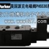 Parker_电磁阀_美国派克电磁阀_PHS530系列