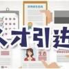 不在广州工作可以办理学历入户广州吗?