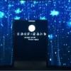 销售LED显示屏 时空隧道 彩虹滑道 球幕影院等旅游设备