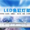 鱼缸灯LED鱼缸水族箱电子照明灯平板式移动灯架热带鱼照明灯架