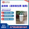新液体维生素-猪用金纳维可饮水可拌料缩短产程促产后发育