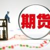 稳定国际期货老平台持牌加智星交易系统