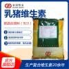猪用复合维生素预混合饲料饲料厂自配料用 乳猪仔猪维生素915