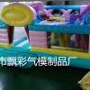 景区商场室外儿童城堡批发大型充气玩具组合滑梯速开折叠